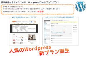 WEB・WordPress 制作について
