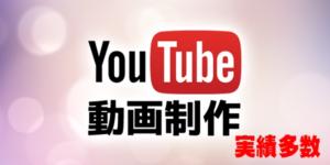 YouTubeの動画制作料金